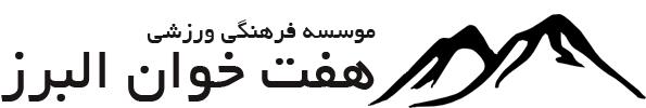 موسسه فرهنگی و ورزشی هفت خوان البرز